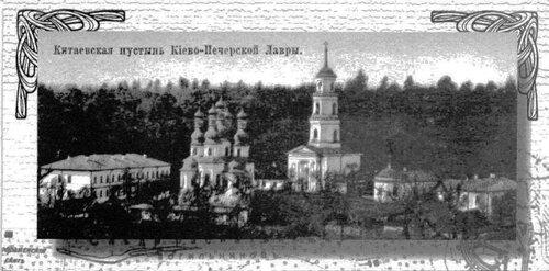 Китаевская пустынь Киево-Печерская Лавра (Фото начала ХХ века)