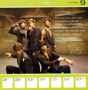 2009 Bigeast Weekly Calendar 0_24cc0_245c931b_M