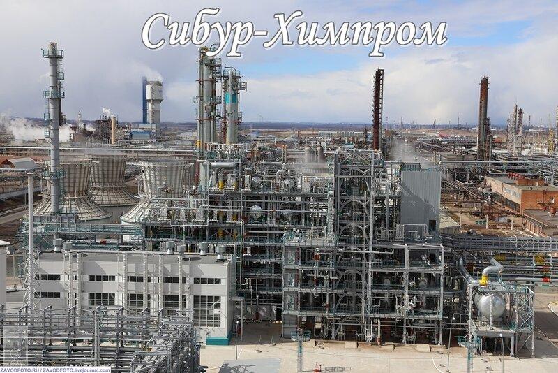 Сибур-Химпром.jpg