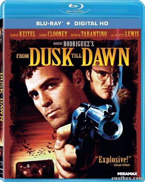 От заката до рассвета / From Dusk Till Dawn (1996/BDRip/HDRip)