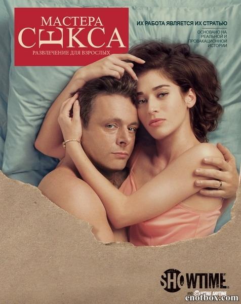 Мастера секса (1-2 сезоны: 1-24 серии из 24) / Masters of Sex / 2013-2014 / ПМ (BaibaKo) / WEB-DLRip + WEB-DL (720p)