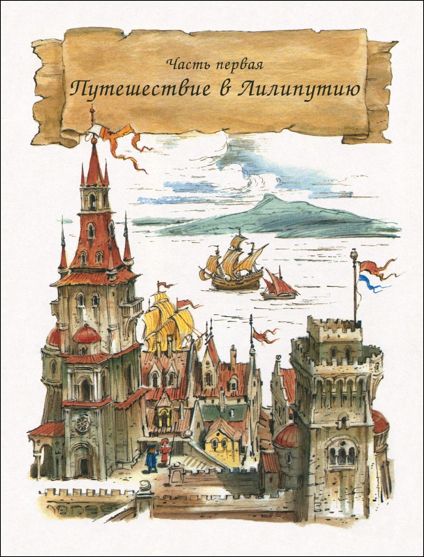 Вадим Челак, Путешествия Гулливера