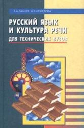 Книга Русский язык и культура речи для технических ВУЗов - Данцев Д.Д., Нефедова Н.В.