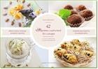 Книга 42 рецепта сладостей без сахара