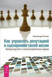 Книга Как управлять репутацией и сценариями своей жизни. Бренд-коучинг и психоэнергетика лидера