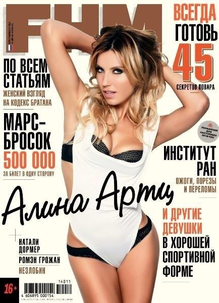 Книга Журнал: FHM №11 (ноябрь 2014)