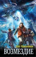 Книга Народная фантастика в 9 книгах fb2 12,23Мб