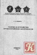 Книга Теория и устройство артиллерийских боеприпасов