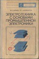 Книга Электротехника с основами промышленной электроники