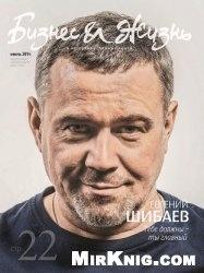 Журнал Бизнес и жизнь (Июнь 2014)