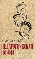 Книга Педагогическая поэма