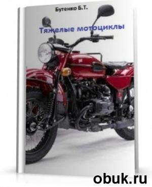Книга Бутенко Б.Т. - Тяжелые мотоциклы
