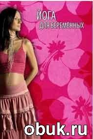 Книга Кладова Екатерина - Йога для беременных (2008г./ DVDRip)