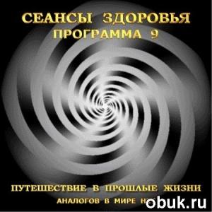 Аудиокнига Боголюбов Э. К. - Сеансы Здоровья (психоактивная аудиопрограмма)