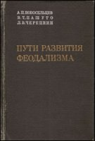 Пути развития феодализма (Закавказье, Средняя Азия, Русь, Прибалтика) pdf  11,4Мб