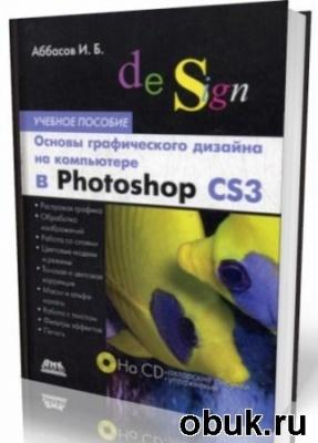 Книга Основы графического дизайна на компьютере в Photoshop CS3