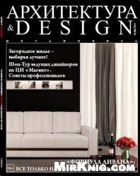 Журнал Архитектура & Design №3 2013