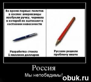 Книга Смешные и забавные демотиваторы