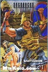 Книга Грон. Последняя битва