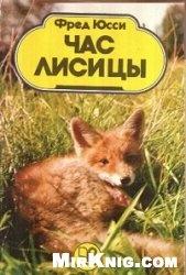 Книга Час лисицы