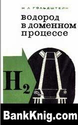 Книга Водород в доменном процессе djvu 10,6Мб