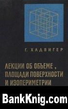 Книга Лекции об объеме площади поверхности и изопериметрии djvu 11,2Мб