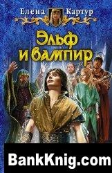 Книга Эльф и вампир rtf+ fb2+txt 5,91Мб
