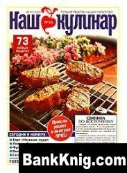 Журнал Наш кулинар № 16 2009 pdf 3,5Мб