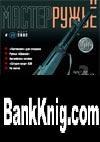Журнал Мастер ружье № 60 2002 pdf  5,61Мб
