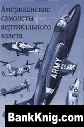 Книга Американские самолеты вертикального взлета           djvu