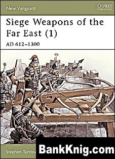 Книга Osprey New Vanguard 43 - Siege Weapons of The Far East (1) AD612-1300 rar 33Мб