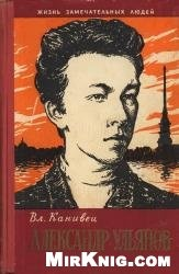 Книга Александр Ульянов