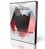 Аудиокнига Делаем оригами своими руками (Часть 1) mpeg video 361Мб