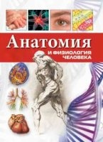 Книга Барышников С.Д  - Анатомия и физиология человека с основами патологии (аудиокнига) мр3 300Мб