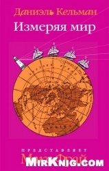Аудиокнига Измеряя мир (аудиокнига)