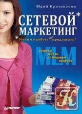 Книга Сетевой маркетинг. Интим и работу не предлагать
