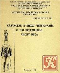 Казахстан в эпоху Чингиз-хана и его преемников. XII - XIV века