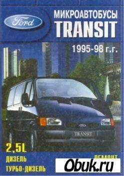 Книга Автомобиль Ford Tranzit 1986-1998. Руководство по ремонту, эксплуатации и ТО