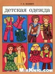Книга кройка, шитьё, детская одежда