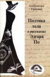 Книга Поэтика тела в рассказах Эдгара Аллана По
