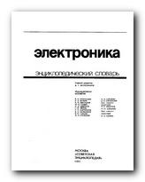 Книга ЭЛЕКТРОНИКА. Энциклопедический словарь.
