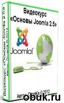Книга Видеокурс Основы Joomla 2.5 (2012)