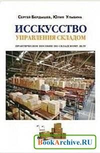 Книга Искусство управления складом.