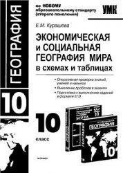 Книга Экономическая и социальная география мира: 10 класс: в схемах и таблицах