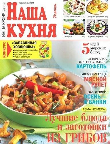 Книга Журнал: Наша кухня №9 (223) (сентябрь 2014)