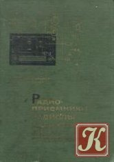 Книга Радиоприемники, радиолы, магнитофоны, радиограммофоны