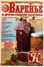 Журнал Соляночка. Спецвыпуск №5 (май) 2004