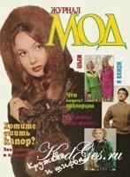 Журнал Журнал мод №4(213), 1997