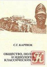 Книга Общество, политика и идеология классических Афин