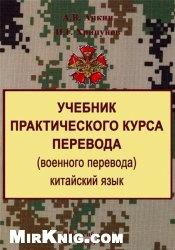 Книга Учебник практического курса перевода (военного перевода), китайский язык